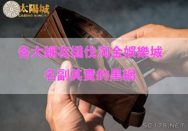 網友抨擊淘金娛樂城是掛羊頭,賣狗肉的黑網平台,惹怒了6億人!