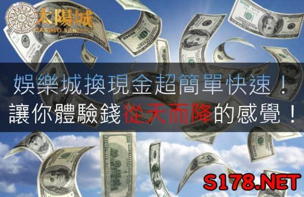 娛樂城換現金怎麼做?在娛樂城賺錢ptt引起網友們的熱烈討論!