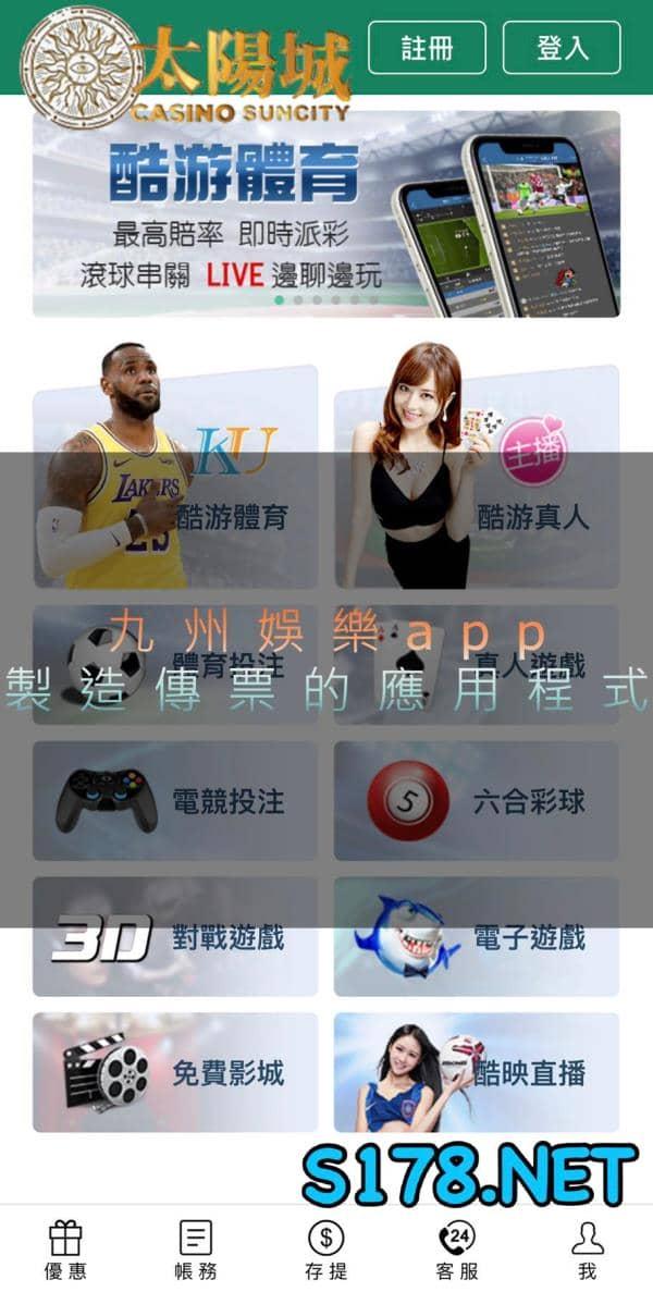 九州娛樂app平台對於個資及遊戲的安全性,是玩家可以信賴的嗎?