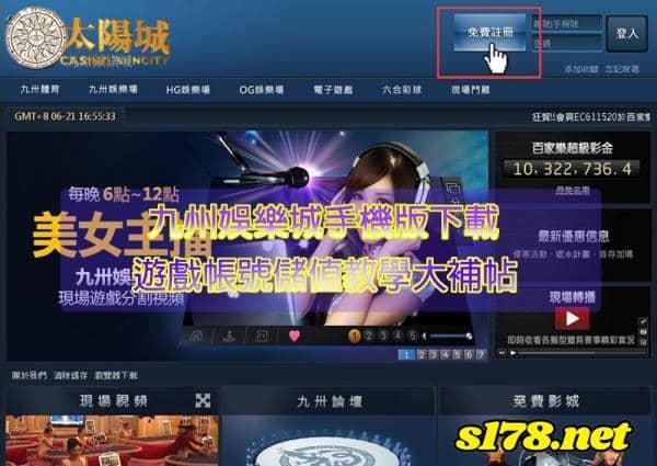 九州娛樂城手機版下載,遊戲帳號儲值教學大補帖!