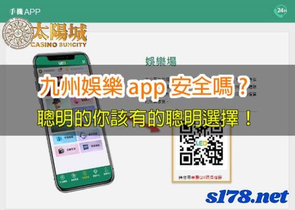 九州娛樂app安全性與令人詬病的官網作弊事件,聰明的你怎麼看?