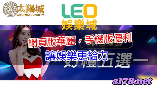 九州娛樂leo網頁版華麗,手機版便利,讓娛樂更給力!
